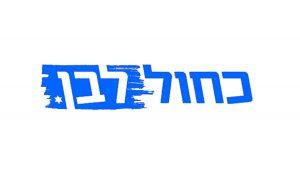 לוגו כחול לבן